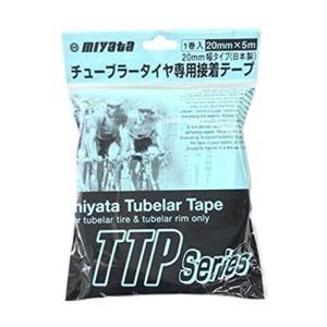 ミヤタ(MIYATA) TTP-4 チューブラー リム テープ 20mm×5m ワイドリム対応 (約...