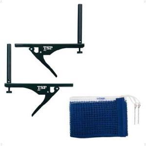 ティエスピー(TSP) 卓球 ネット NCサポートセット ブルー  43110 montaukonline
