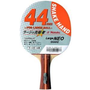 ニッタク(Nittaku) 卓球 ラージボール用 ラケット ラージネオシェーク (貼り上がり) NH5323 montaukonline