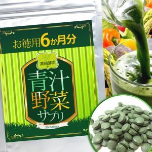 酵素 青汁 / 濃縮酵素 + 青汁野菜サプリ 360粒 約6...