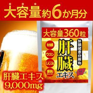 お酒の席が多い方の為に肝臓エキスをド〜ンと9000mg配合したサプリメント  健康 サプリメント カ...