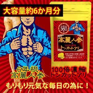 高麗人参 & 100倍濃縮 トンカットアリ 360粒...