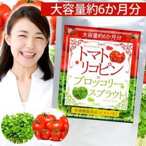 トマトリコピン & ブロッコリースプラウト 栄養機能食品(ビタミンE) 360粒 約6か月分 送料無...