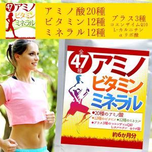 健康 サプリメント マルチ アミノ酸 ビタミン ミネラル  ●アミノ酸20種 シトルリン、オルニチン...