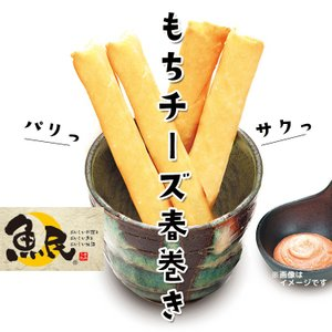 ※画像の料理は、調理例です。   【商品情報】  名称 もちチーズ春巻き 原材料 チーズ、小麦粉、水...