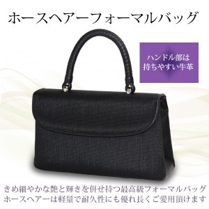 ホースヘアーフォーマルバッグ(日本製)  NO.1125|montowatokyo