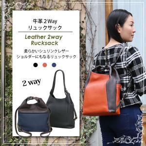 牛革2Wayリュックサック(日本製)  NO.1488|montowatokyo