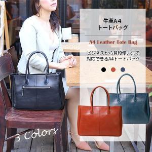 牛革A4トートバッグ(日本製)  NO.1577|montowatokyo