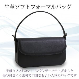 牛革ソフトフォーマルバッグ(日本製)  NO.505|montowatokyo