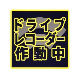 ドライブレコーダーステッカー ドライブレコーダー作動中(イエロー) 防犯 煽り防止|mony