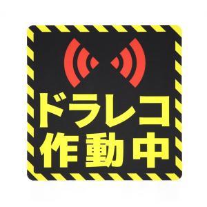 ドライブレコーダーステッカー ドラレコ作動中 防犯 煽り防止|mony