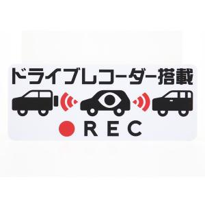 ドライブレコーダーステッカー ドライブレコーダー搭載 防犯 煽り防止|mony