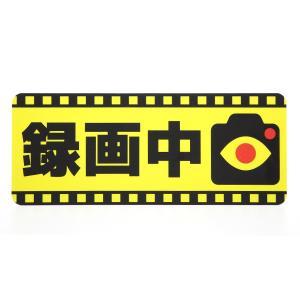 ドライブレコーダーステッカー カメラ 防犯 煽り防止|mony