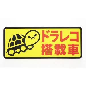 ドライブレコーダーステッカー ドラレコ搭載車 カメ 防犯 煽り防止|mony