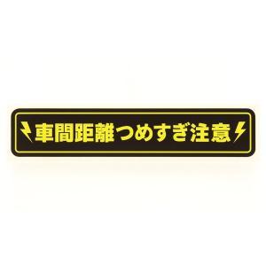 ドライブレコーダーステッカー 車間距離つめすぎ注意 防犯 煽り防止|mony