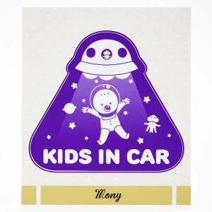 キッズインカー UFO|mony