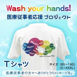 Wash your hands! Tシャツ キッズサイズ 手洗い コロナ チャリティー 白 半袖 バックプリント mony