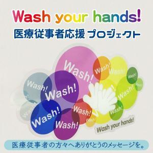 Wash your hands!ステッカー 手洗い コロナ 透明シール チャリティー mony