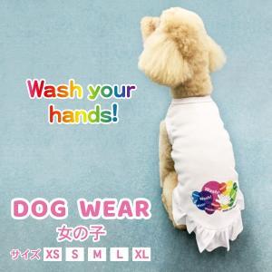 Wash your hands! ドッグウェア 犬 服 女の子 フリル 手洗い コロナ  mony