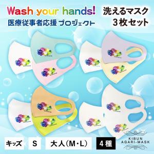 マスク Wash your hands! 3枚セット 洗える チャリティー おしゃれ コーデ ファッション プレゼント 小顔 mony