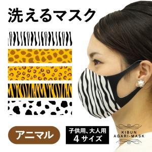 【テレビで紹介されました】 マスク 動物 大人 子供 オリジナルプリント 洗える おしゃれ コーデ ファッション プレゼント 小顔 2枚重ね オーバー|mony