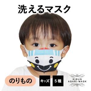 【テレビで紹介されました】 マスク 乗り物 車 子供 オリジナルプリント 洗える かわいい コーデ プレゼント 小顔|mony