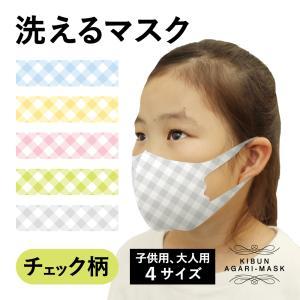 【テレビで紹介されました】 マスク チェック 春 大人 子供 オリジナルプリント 洗える かわいい ファッション プレゼント 小顔 2枚重ね オーバー|mony