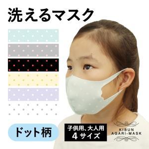 【テレビで紹介されました】 マスク ドット 大人 子供 オリジナルプリント 洗える おしゃれ ファッション プレゼント 小顔 2枚重ね オーバー|mony