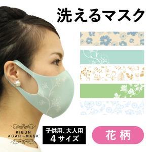 【テレビで紹介されました】 マスク 花 春 大人 子供 オリジナルプリント 洗える 美肌 ファッション プレゼント 小顔 2枚重ね オーバー|mony