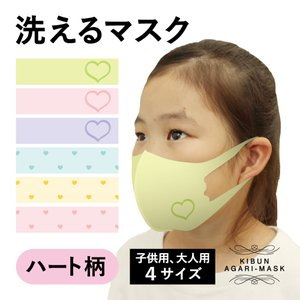 【テレビで紹介されました】 マスク ハート 大人 子供 オリジナルプリント 洗える かわいい ファッション プレゼント 小顔 2枚重ね オーバー|mony