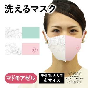 【テレビで紹介されました】 マスク バラ 葉 大人 子供 オリジナルプリント 洗える おしゃれ ファッション プレゼント 小顔 2枚重ね オーバー|mony