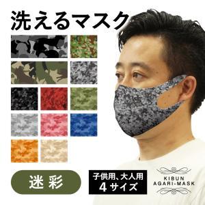 【テレビで紹介されました】 マスク 迷彩 かっこいい 犬 猫 大人 子供 洗える おしゃれ コーデ ファッション プレゼント 小顔 2枚重ね オーバー|mony