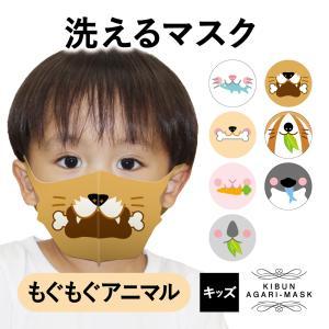 【テレビで紹介されました】 マスク もぐもぐ 動物 子供 オリジナルプリント 洗える おもしろ ハロウィン プレゼント 小顔|mony