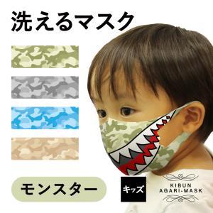 【テレビで紹介されました!】 マスク モンスター キッズ 子供 オリジナルプリント 洗える おもしろ ハロウィン コーデ ファッション プレゼント|mony