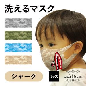 【テレビで紹介されました】 マスク シャーク サメ モンスター 子供 オリジナルプリント 洗える おもしろ ハロウィン コーデ プレゼント 小顔|mony