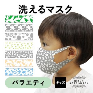 【テレビで紹介されました】 マスク 子供 オリジナルプリント 洗える かわいい コーデ プレゼント 小顔|mony