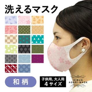【テレビで紹介されました】 マスク 和柄 大人 子供 オリジナルプリント 洗える おしゃれ コーデ ファッション プレゼント 小顔 2枚重ね オーバー|mony