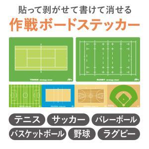 作戦ボード 書けるステッカー テニス 野球 サッカー バレー バスケ ラグビー 黒マーカー付き|mony