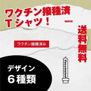 待望の♪ワクチン接種済みTシャツ★送料無料★Vaccinated|mony
