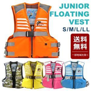 ■商品名:FINE JAPAN(ファインジャパン) ジュニアフローティングベスト ■サイズ Sサイズ...