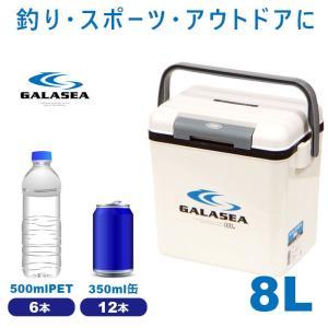 クーラーボックス 小型 8L ギャラシー galasea 8リットル 保冷バッグ