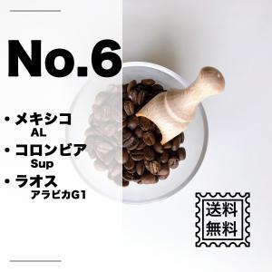 コーヒー豆 [No.6]オリジナルブレンド 7days [500g]