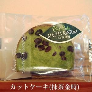 カットケーキ(抹茶金時) 1個 パウンドケーキ 小分け 個包装
