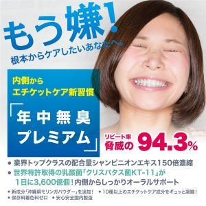 口臭ケア 口臭 サプリ 体臭 汗臭 加齢臭 ワキガ 150倍濃縮シャンピニオン3600mg 世界特許...