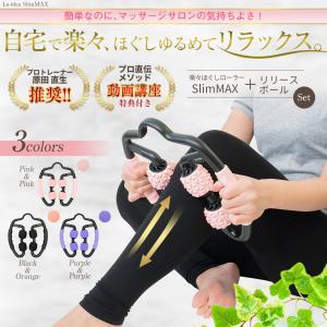 【プロトレーナー推奨】 マッサージローラー SlimMAX むくみ 脚痩せ フォームローラー 筋膜リリース ふくらはぎ 太もも マッサージボール付きの画像