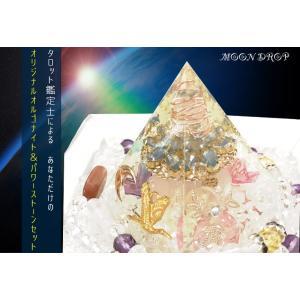 【オーダーメイド】オルゴナイト&パワーストーン 浄化セット
