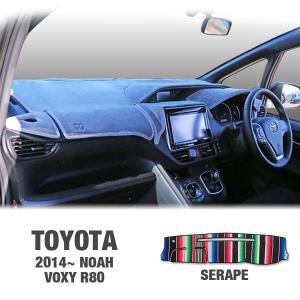TOYOTA NOAH/VOXY (2014〜) (80型) (ノア/ヴォクシー) 用 オリジナル サラぺ DASH MAT(ダッシュマット)|mooneyes