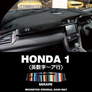 HONDA(ホンダ)用 オリジナル サラぺ DASH MAT (ダッシュマット)|mooneyes