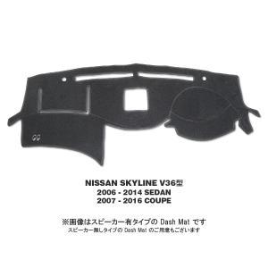ムーンアイズ 日産 スカイライン V36型 (NISSAN SKYLINE)  2006年-2014年 セダン / 2007年-2016年 クーペ 用 オリジナル ダッシュボードマット|mooneyes