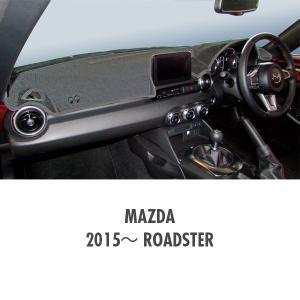 ムーンアイズ マツダ ロードスター 2015〜 (MAZDA Roadster)用 オリジナル ダッシュボードマット|mooneyes